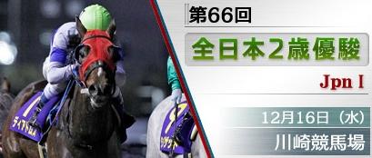 全日本2歳優駿2015