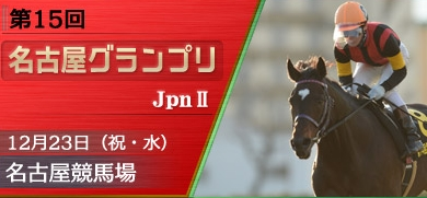 名古屋グランプリ2015