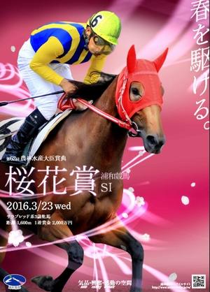 浦和桜花賞2016
