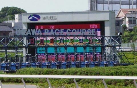 浦和競馬場 撮影画像