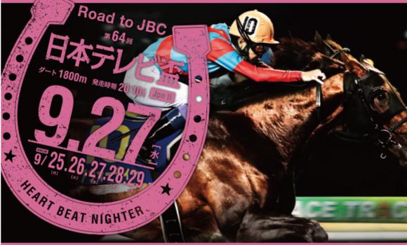 日本テレビ盃2017