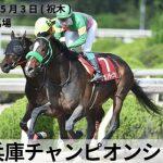 兵庫チャンピオンシップ2018