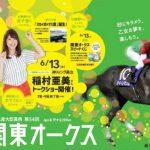 関東オークス2018