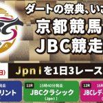 JBC2018 京都