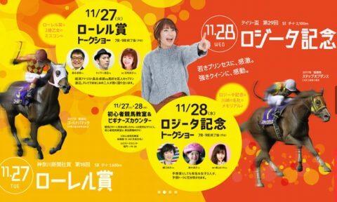 ローレル賞 ロジータ記念 2018