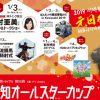 川崎 報知オールスターカップ2019