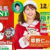 全日本2歳優駿2018