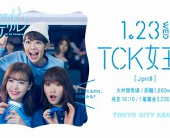 TCK女王盃2019