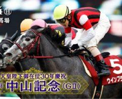 中山記念2019