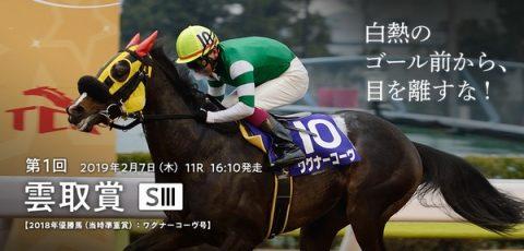 雲取賞2019