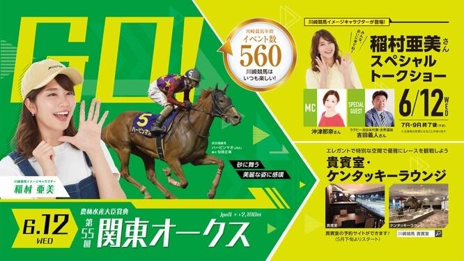 関東オークス2019