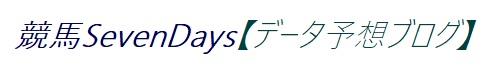競馬SevenDays【データ予想ブログ】