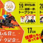 ローレル賞 ロジータ記念 2019