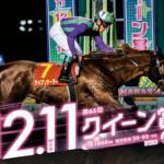 クイーン賞2019船橋