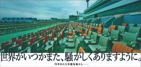 大井競馬場202004